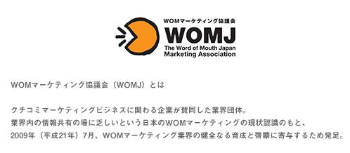 WOMマーケティング協議会(WOMJ)とは